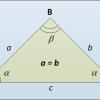 Как найти длину основания равнобедренного треугольника