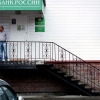 Как найти отделение сбербанка россии