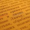 Как определить, какой частью речи является слово