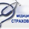 Как получить медицинские полисы для сотрудников