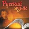 Почему русский язык стал международным