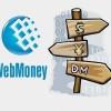 Как авторизовать кошелек webmoney