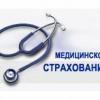 Как получить медицинский полис предпринимателю